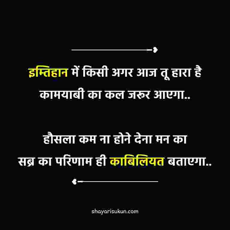 exam shayari in english imtihan quotes in hindi