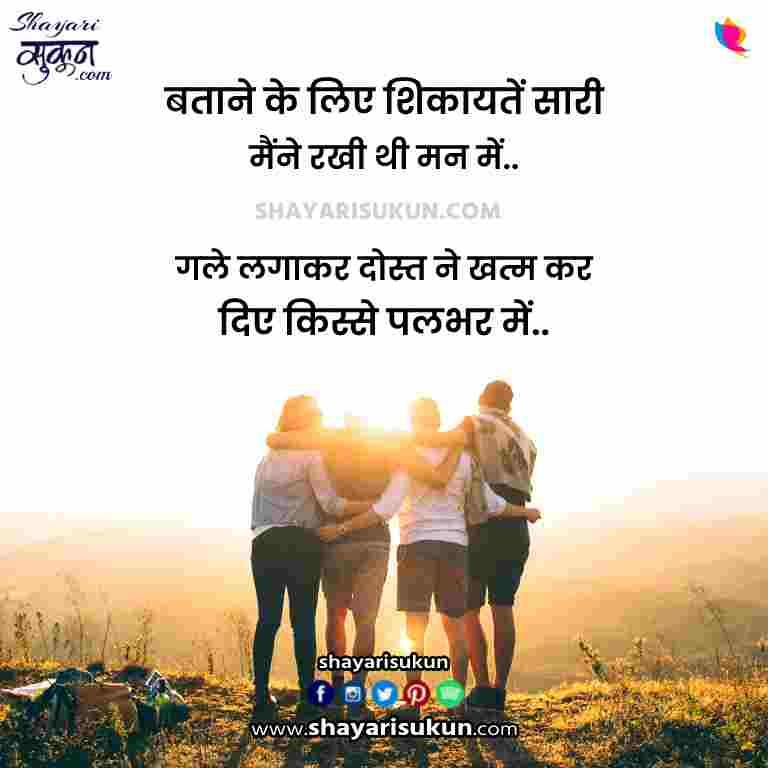 friendship shayari best friend quotes in hindi