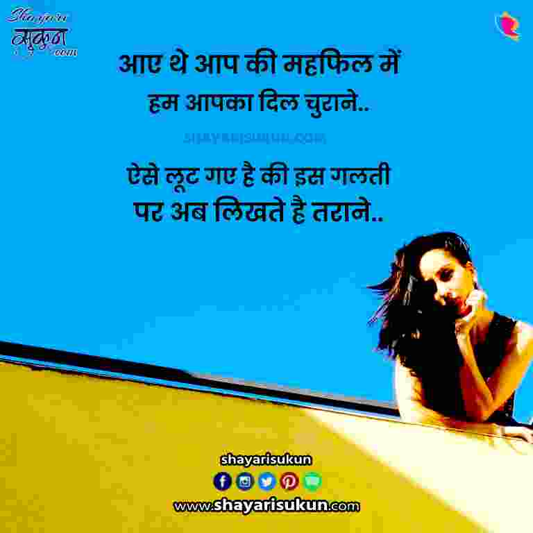 galti shayari in hindi quotes on mistake in urdu