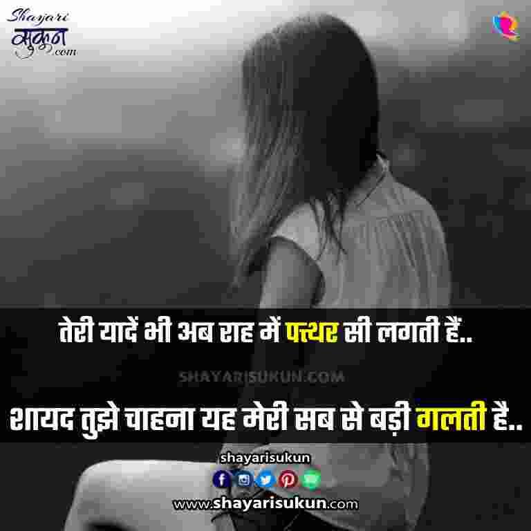 galti shayari pyar ke dard bhare status in hindi