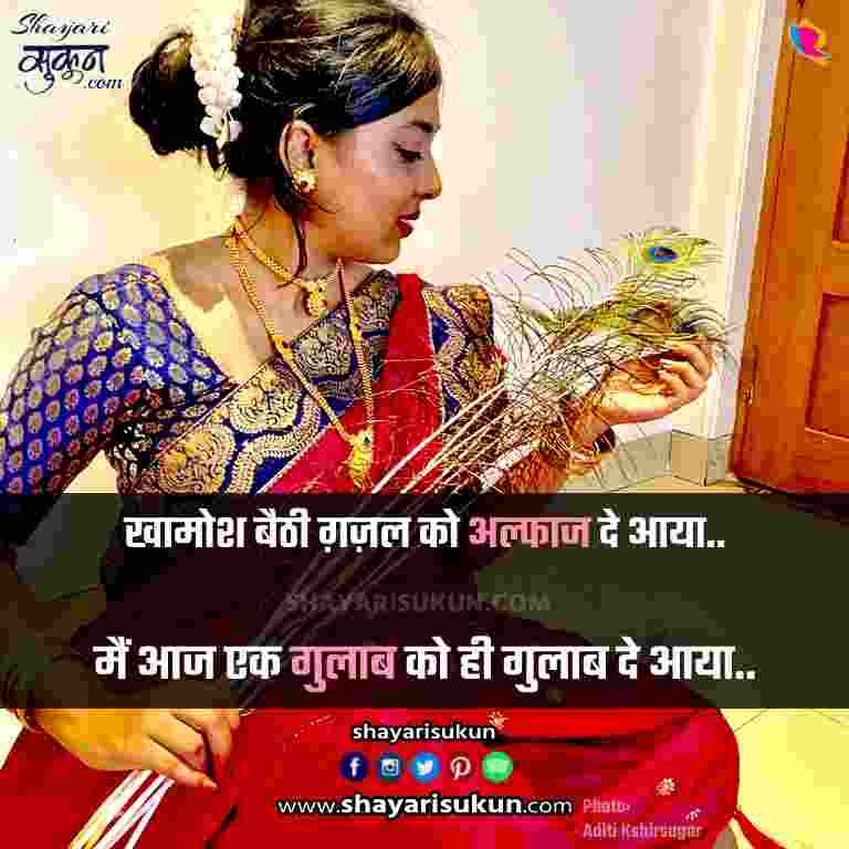 gulab shayari rose quotes 2 line love in hindi