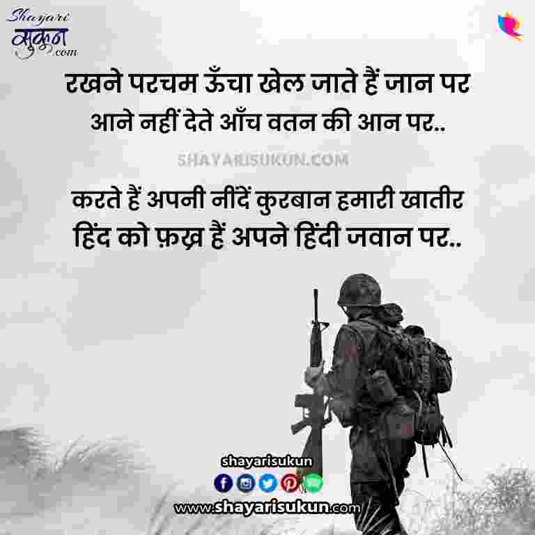indian army shayari motivational quotes soldier