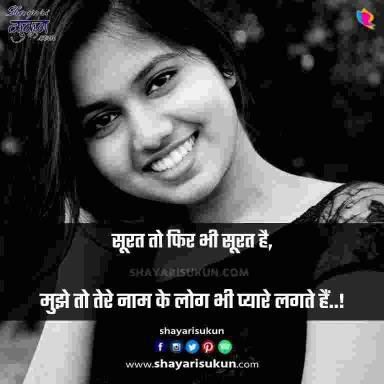 love poetry in urdu romantic shayari for gf hindi