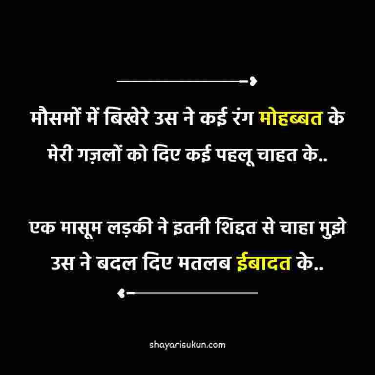 love shayari in english pyar bhare status