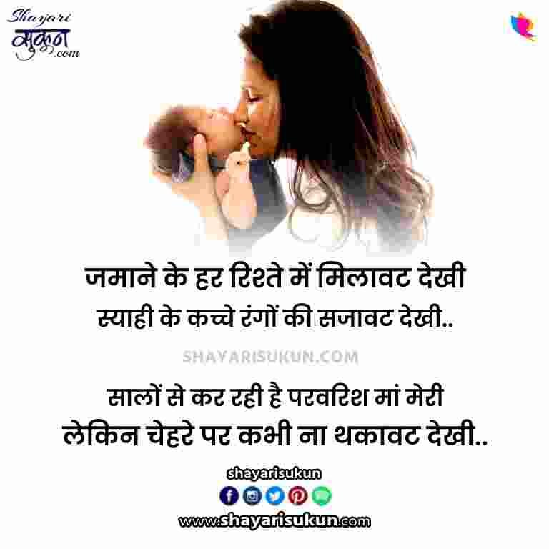 maa shayari 2 lines mothers day best hindi quotes