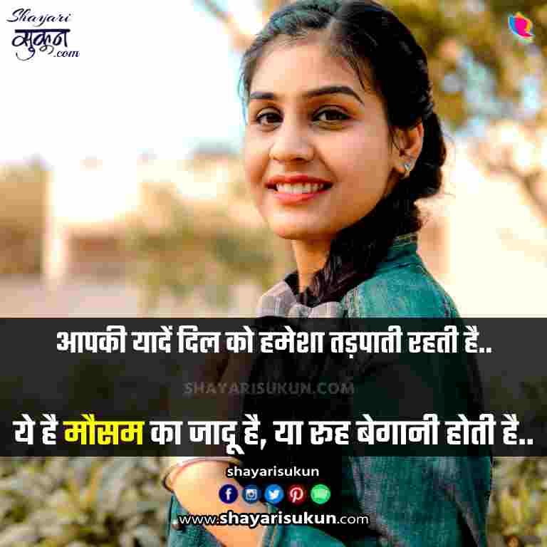 mausam shayari in hindi relationship status urdu
