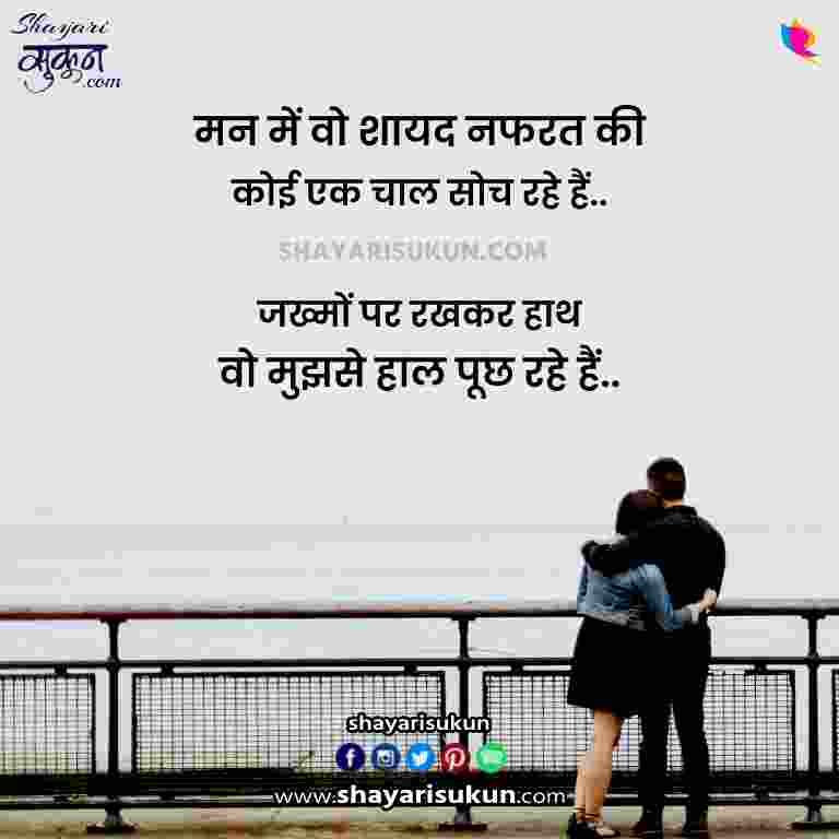 nafrat shayari dp top 10 hate thoughts in hindi