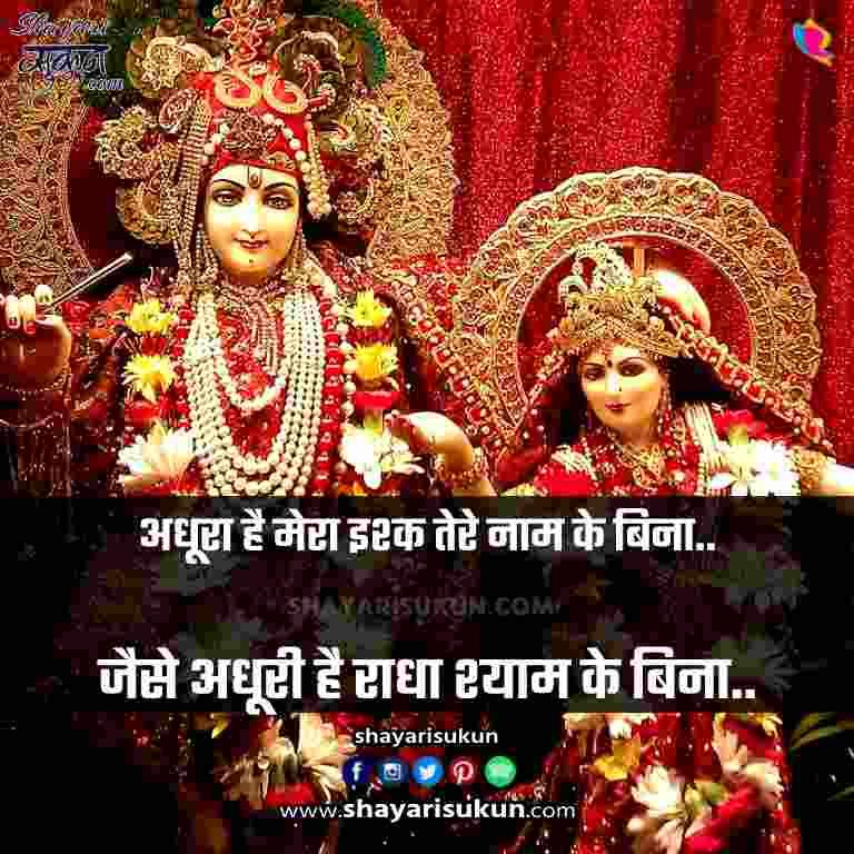 radha krishna shayari facebook hindi poetry lord