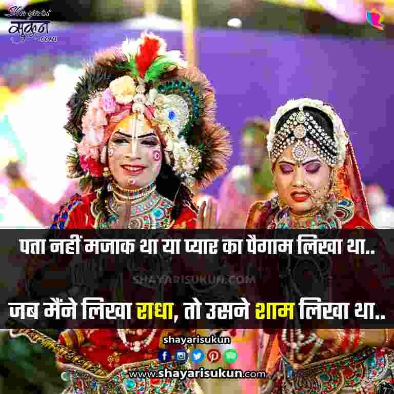 radha krishna shayari in hindi pyar ki dastan