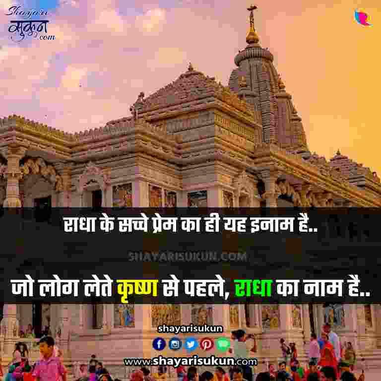radha krishna shayari prem se bhare status hindi