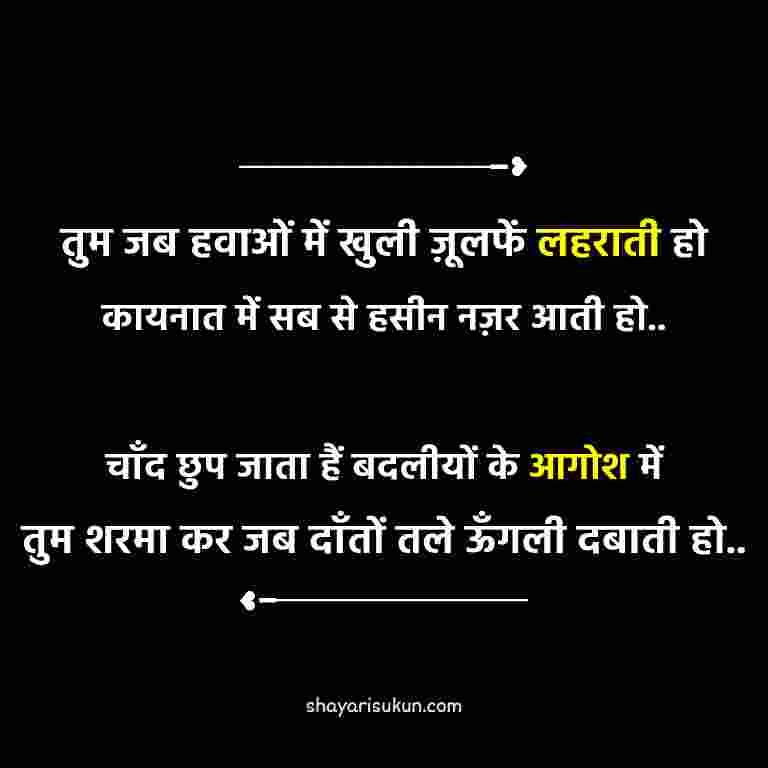 romantic shayari in hindi best love writings