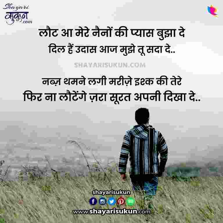 urdu poetry sad shayari on love in hindi