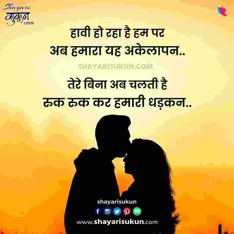 urdu poetry sms gam bhari yadon ki kahani