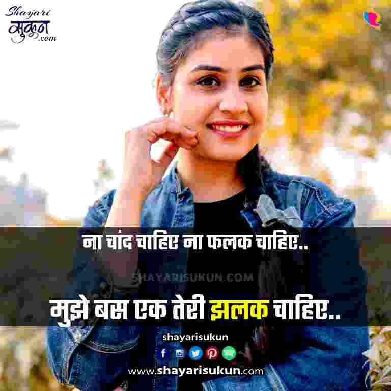 urdu shayari romantic love quotes in hindi