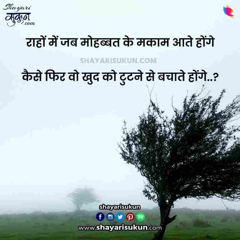 2 line sad shayari in hindi breakup status