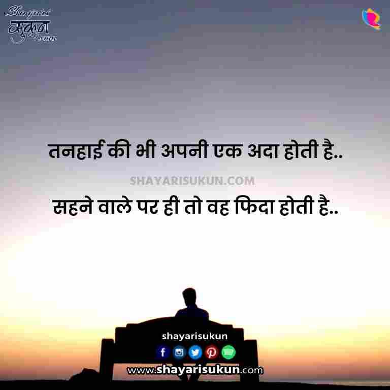alone shayari hindi painful akelepan ka status