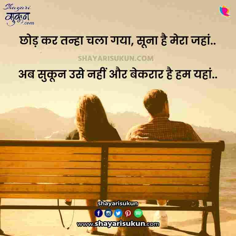 alone shayari in english tanhai bhare status