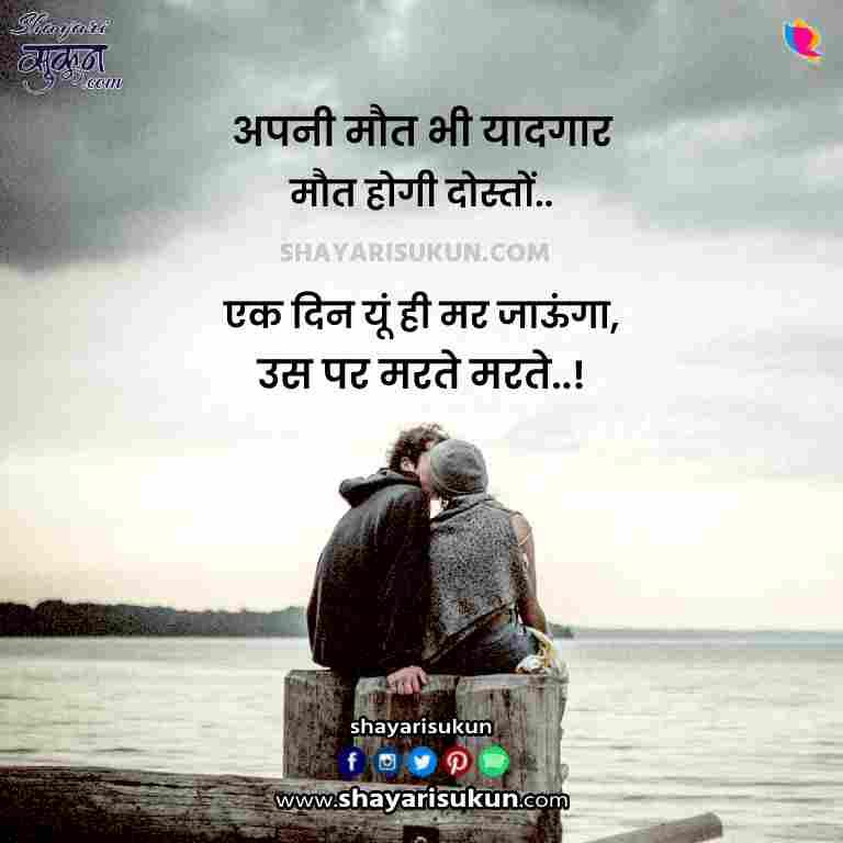 maut ki shayari dard bhare sad death sms