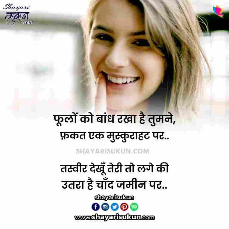 muskurahat shayari in hindi cute smile status