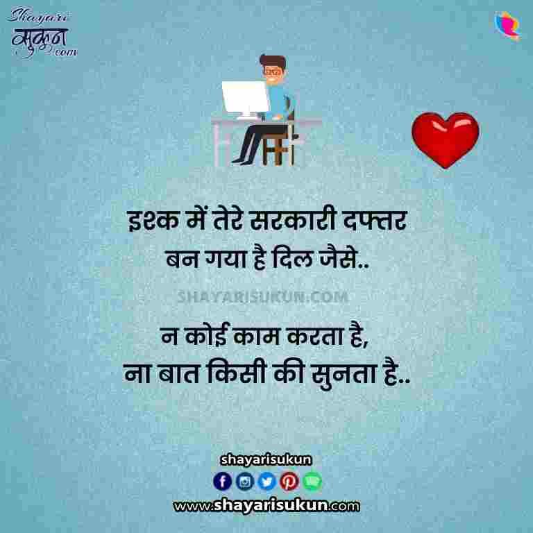 one side love shayari in hindi ek tarfa pyar