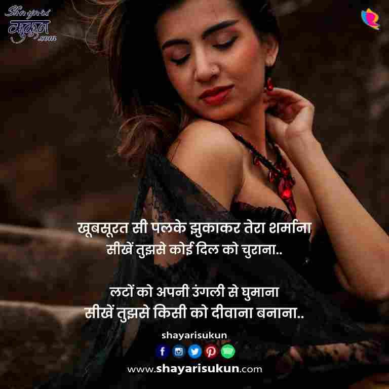 shayari on khubsurat beautiful quotes for girls