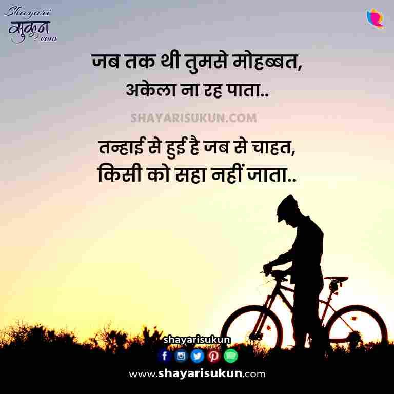 akelepan ki shayari tanhai par status hindi