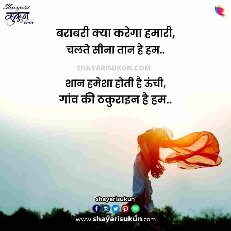 attitude shayari for girls in hindi for fb