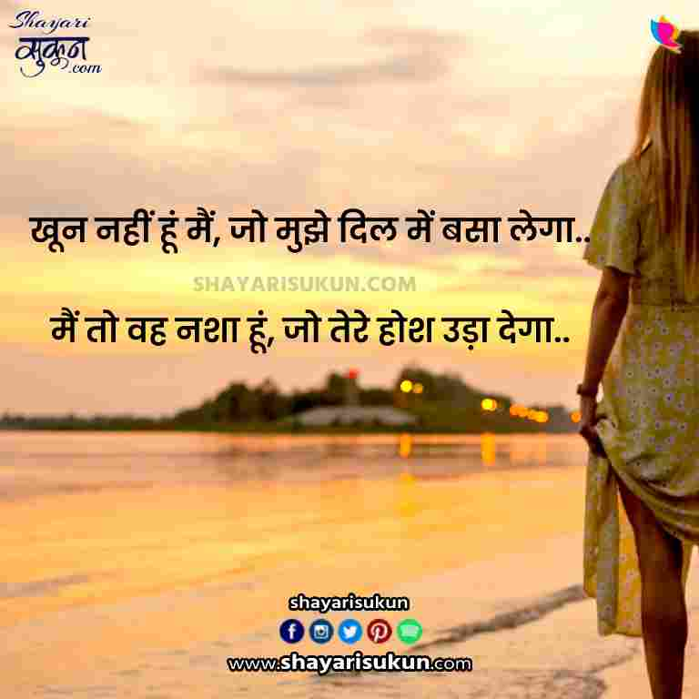 attitude shayari for girls tashan status