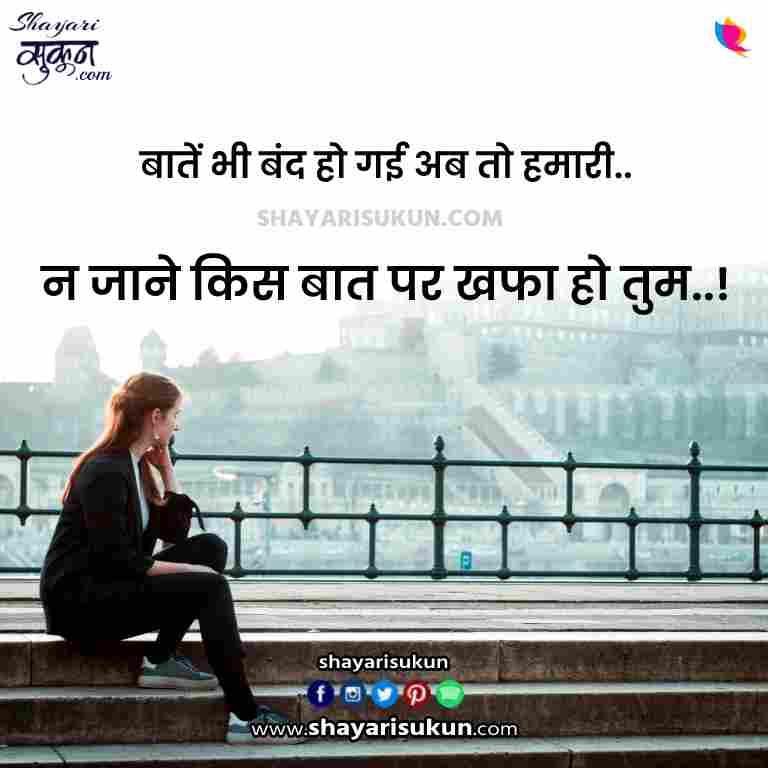 baat-nahi-karne-ki-shayari-image-unhappy-sms