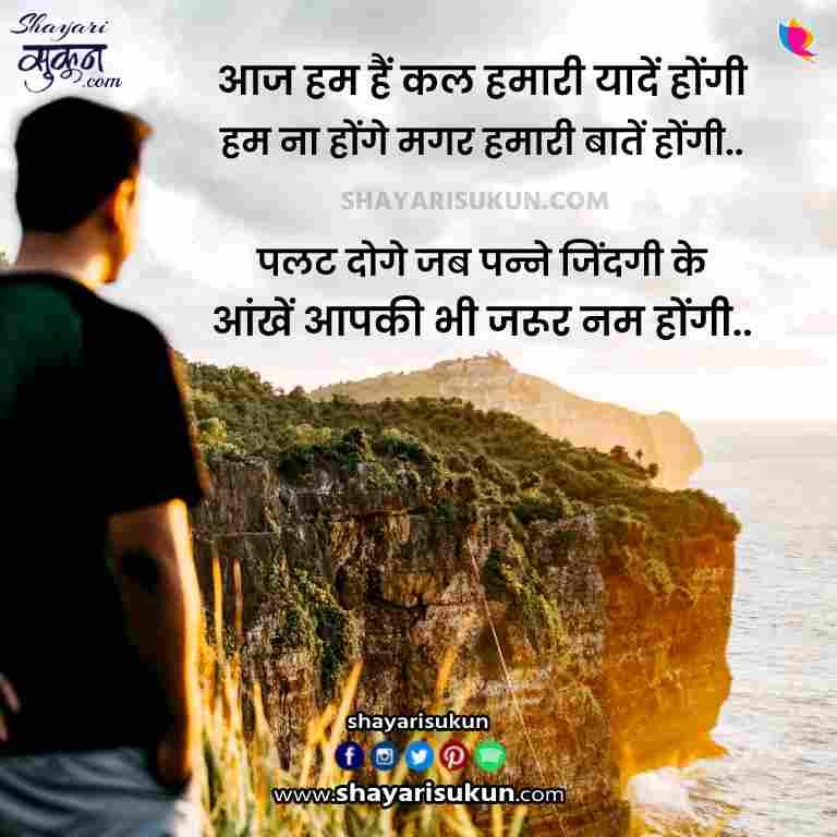 baat-nahi-karne-ki-shayari-sorrowful-thoughts