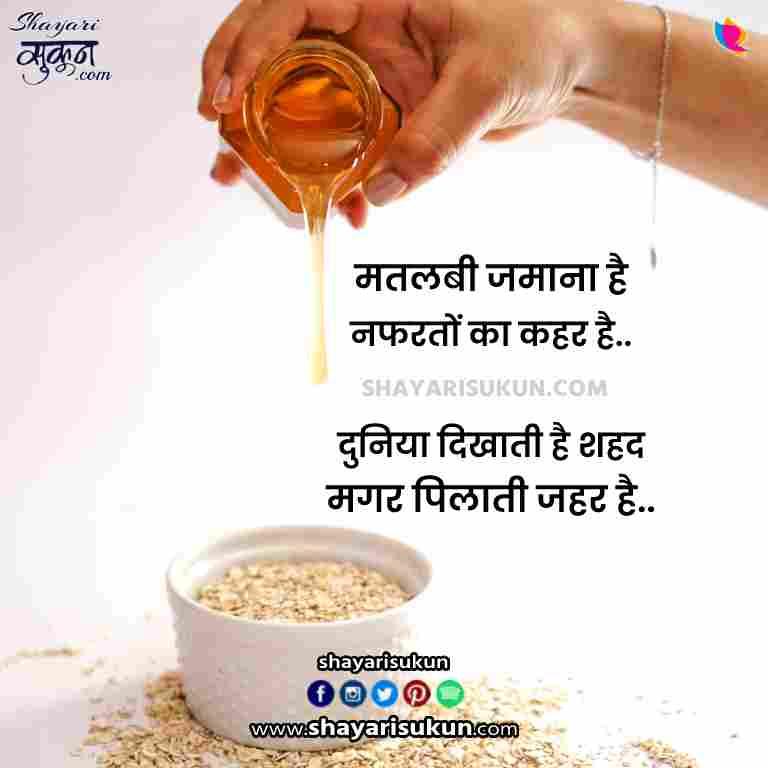 bharosa shayari trust broken status in hindi
