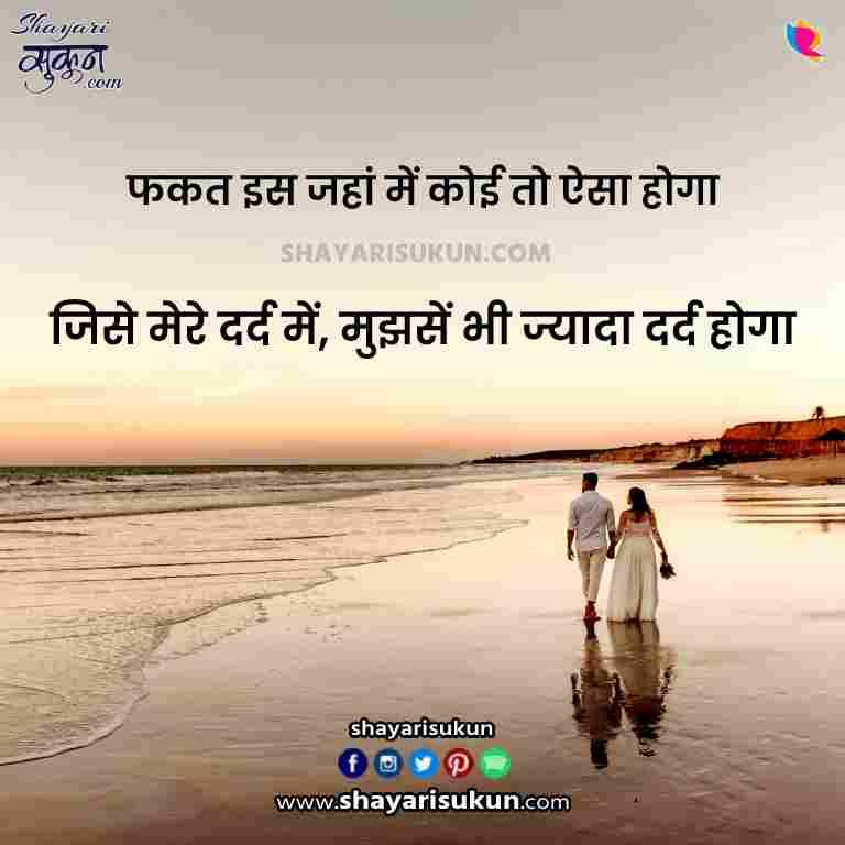 dard-e-dil-shayari-zakhm-bhari-dastan-hindi