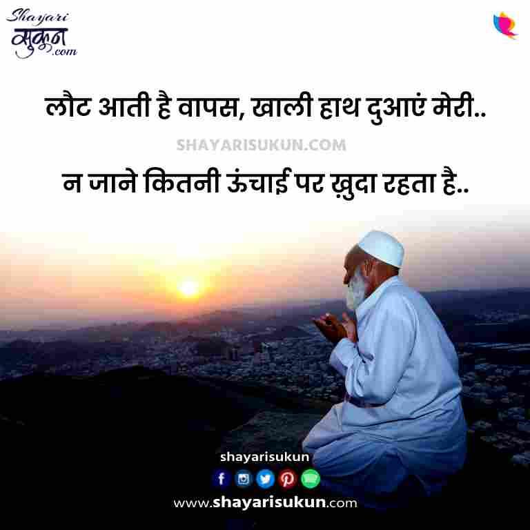 dua shayari in hindi pray status for whatsapp