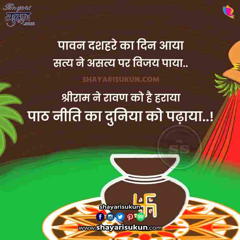 dussehra-status-vijayadashami-wishes-in-hindi
