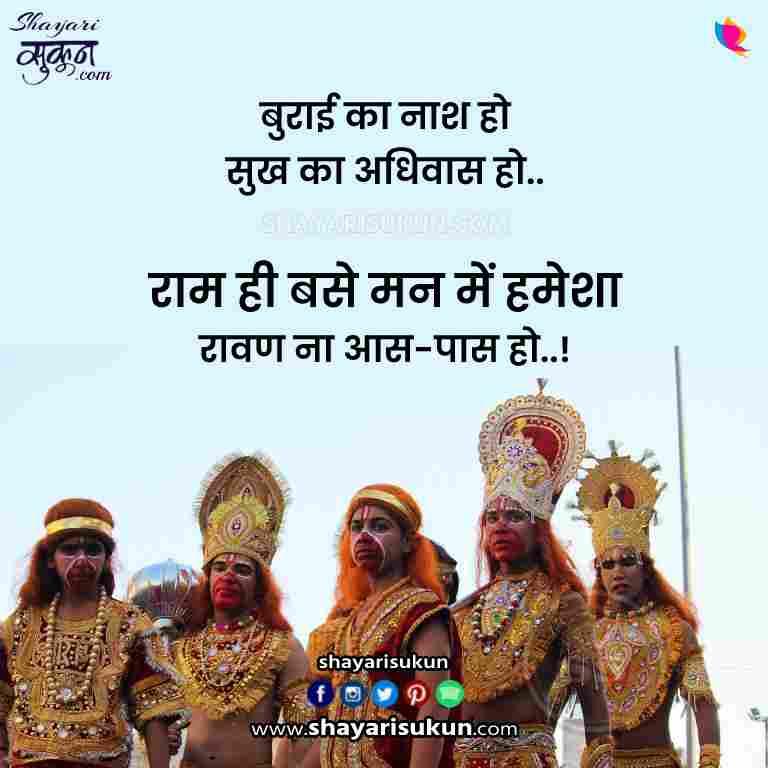 dussehra wishes in hindi happy dashahara sms