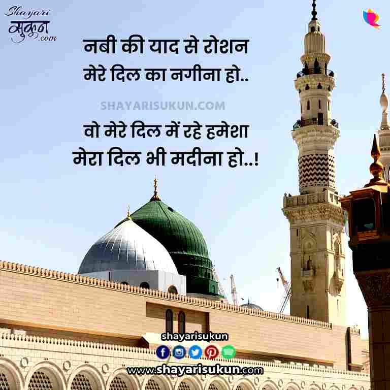 eid mubarak shayari milad status in hindi