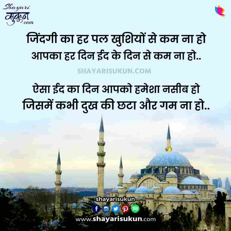 eid shayari collection of wishes for everyone