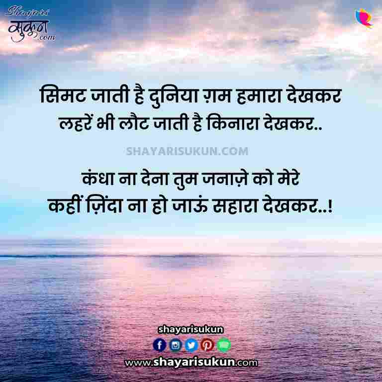 gam shayari best painful status in hindi