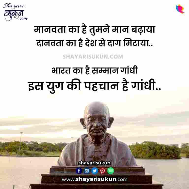 gandhi-shayari-bapu-ke-liye-status-in-hindi