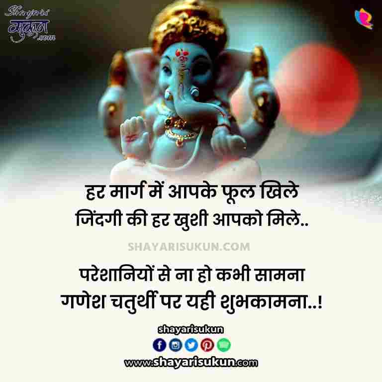 ganesh chaturthi shayari in hindi devotional