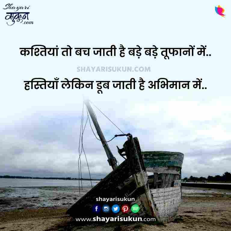 ghamand shayari guroor par status in hindi