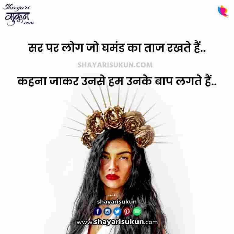 ghamand-shayari-in-hindi-pride-quotes-on-life