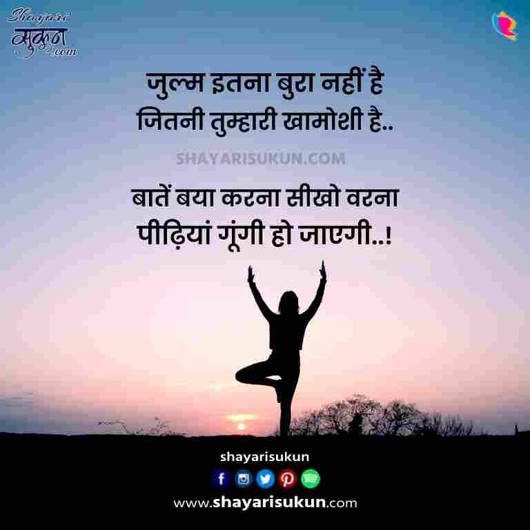khamoshi shayari in hindi maun par quotes