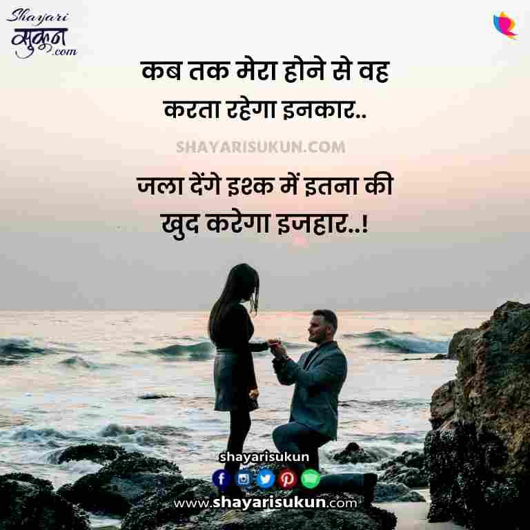 love attitude shayari best akad bhare status