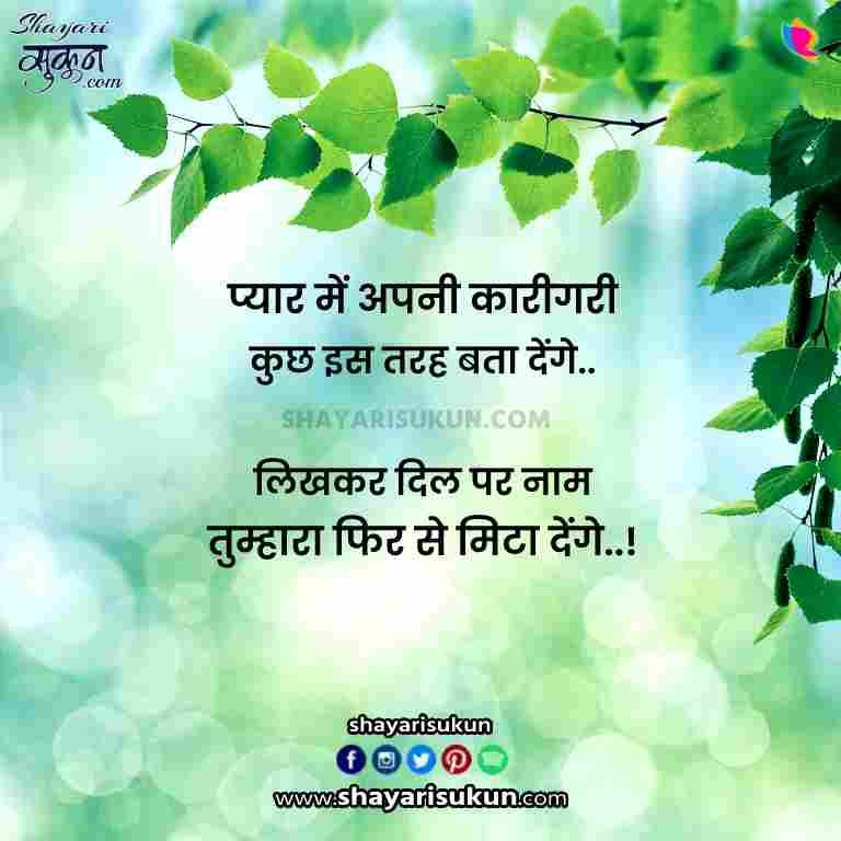 love attitude shayari in hindi pyar ka rutba