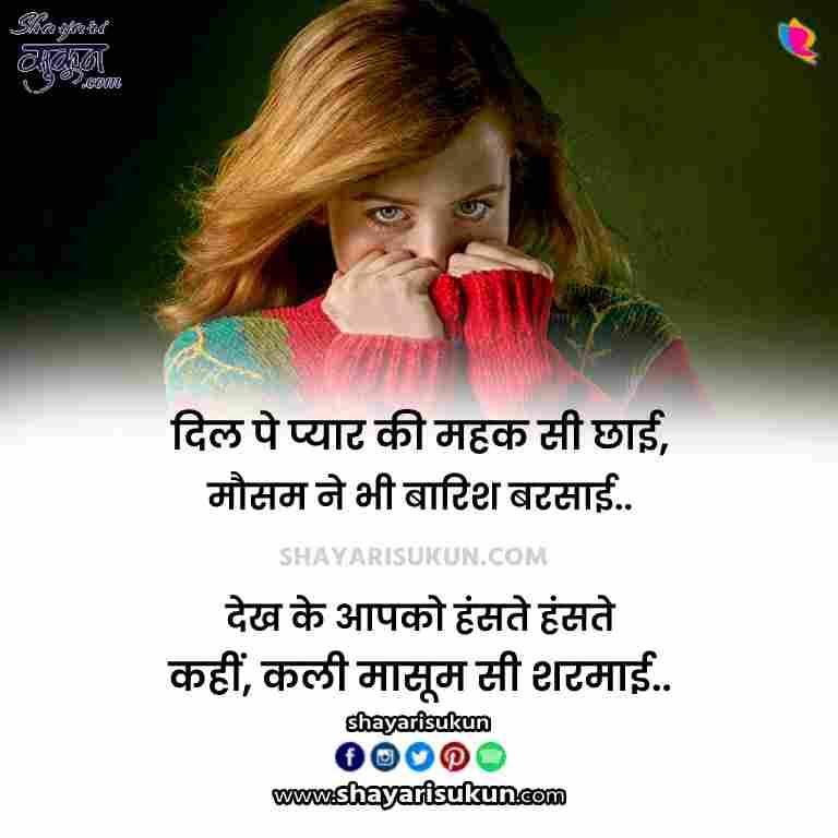 love shayari for gf best romantic thoughts