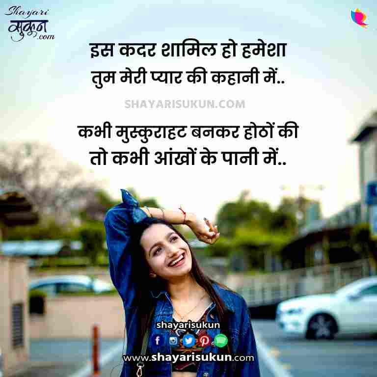 love story shayari hindi pyar ki kahani suno