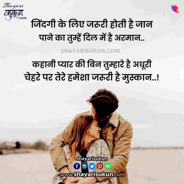 love story shayari pyar mohabbat ki dastan