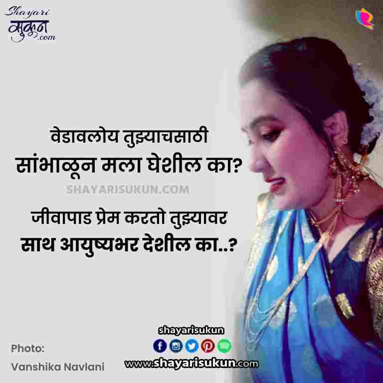 marathi-shayari-love-message-for-girlfriend