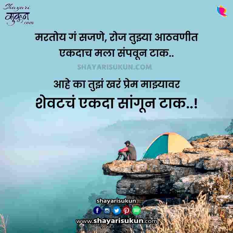 marathi-shayari-sad-dukhi-manachya-bhavna